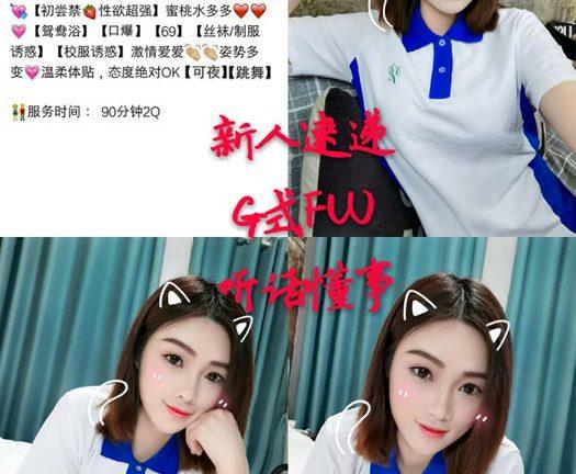 广州高端商务模特电话